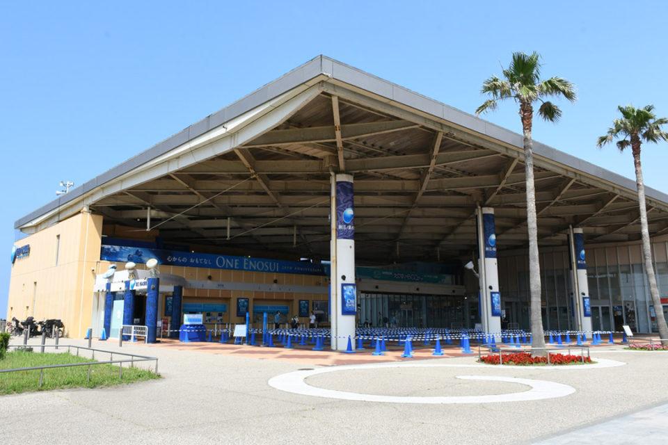 新江ノ島水族館の外観