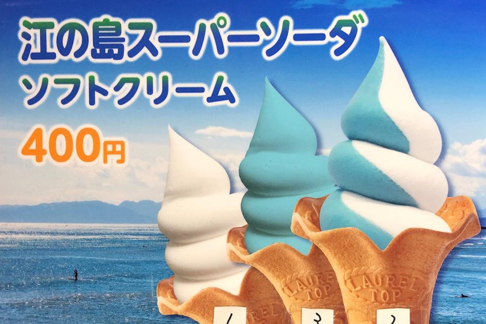 江の島カレーおでんの江の島スーパーソーダソフトクリーム