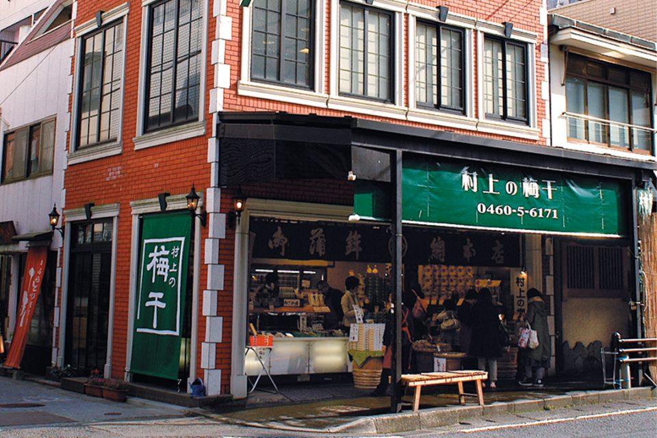村上二郎商店の外観
