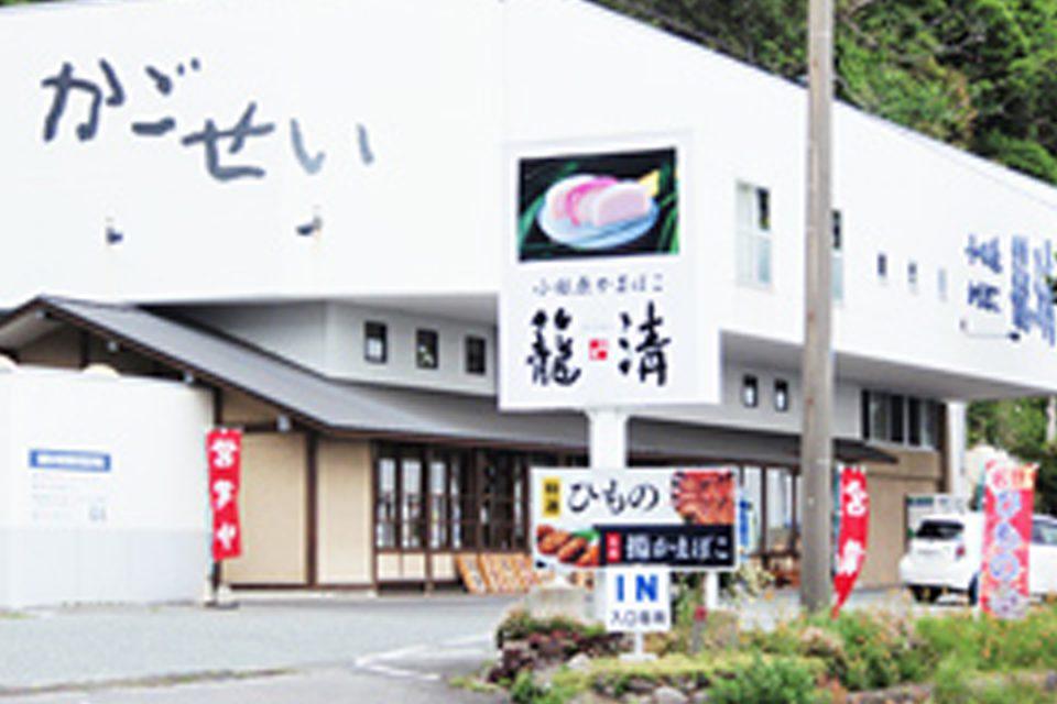 小田原籠淸江の浦店の外観
