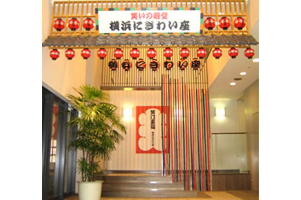 横浜にぎわい座の館内2