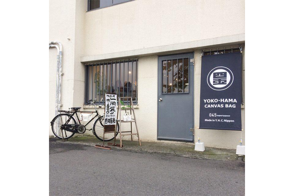 横濱帆布鞄万国橋本店の外観