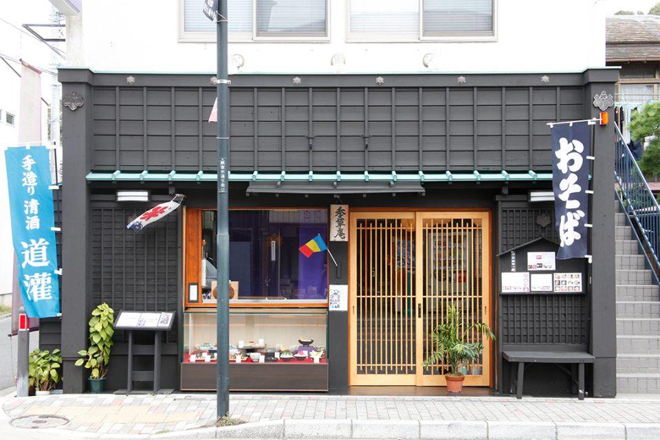 鎌倉季草庵の外観