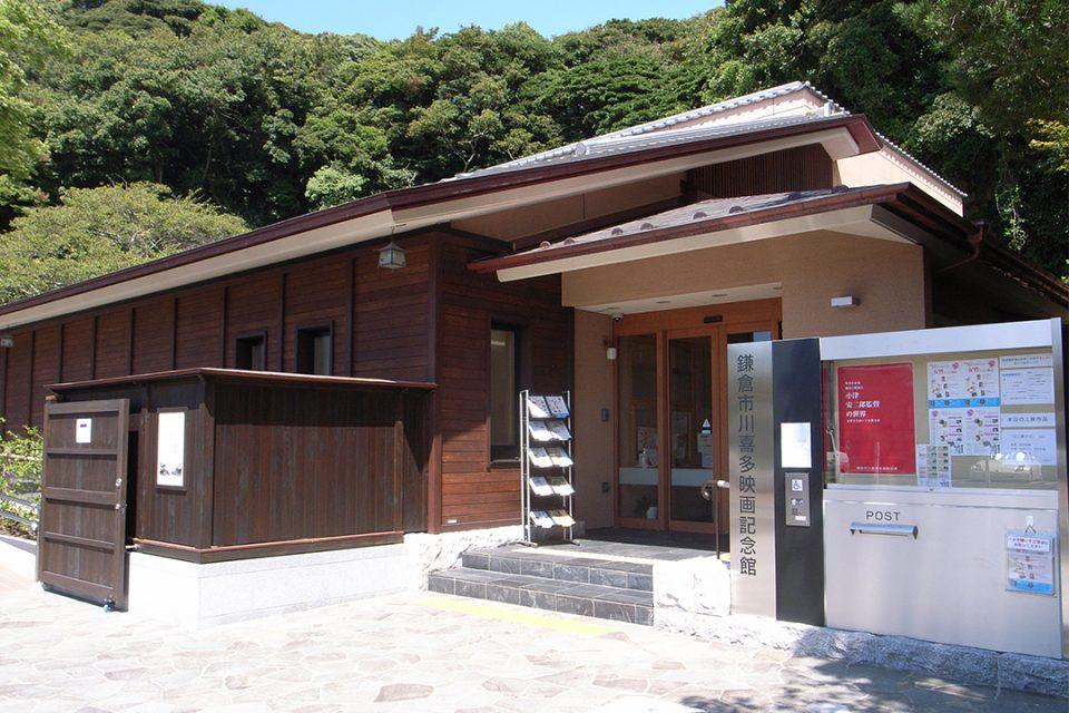 鎌倉市川喜多映画記念館の外観