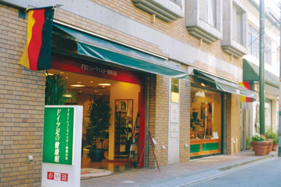 ドイツ足の健康館赤い靴元町本店の外観