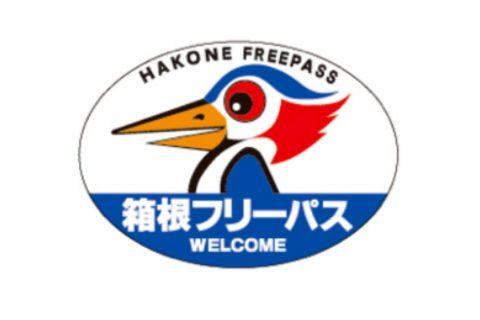 箱根フリーパスのロゴ
