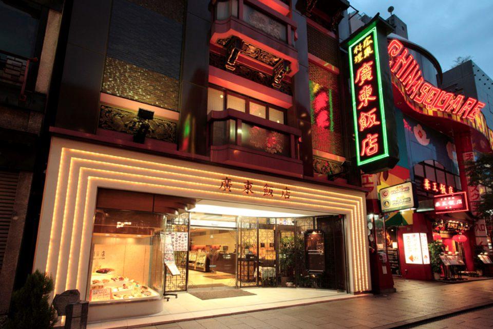 廣東飯店の外観