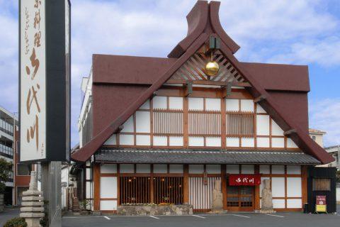 鎌倉御代川の外観