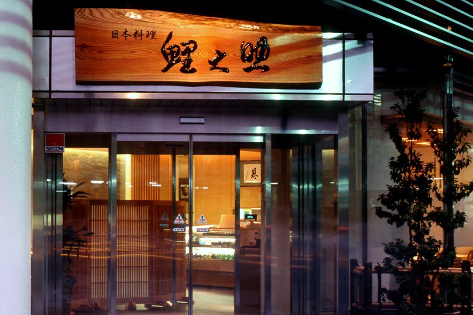 日本料理鯉之助の外観