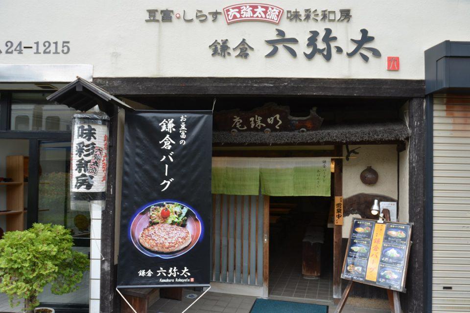 鎌倉六弥太の外観