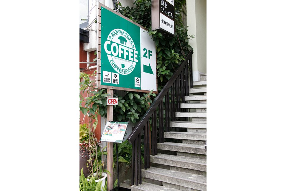 バニヤンツリーコーヒーハウスの外観