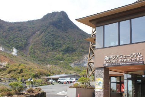 箱根ジオミュージアムの外観