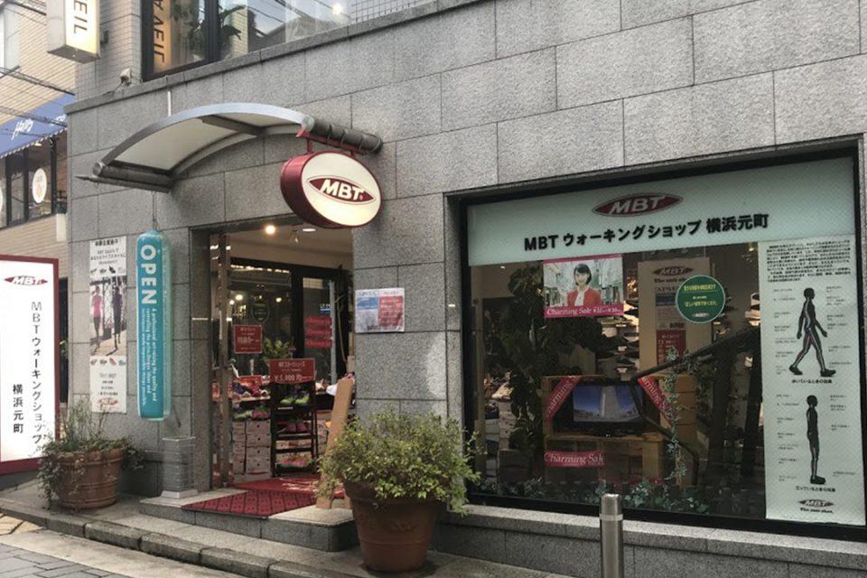MBTウォーキングショップ横浜元町本店の外観