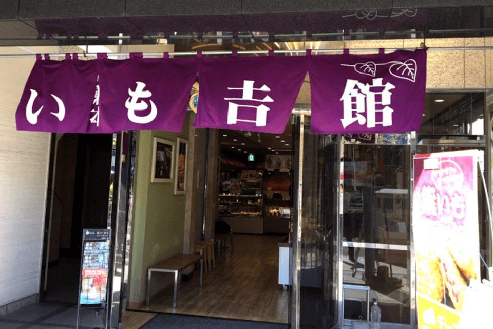 いも吉館鎌倉本店の外観