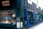 籠淸駅前店の外観