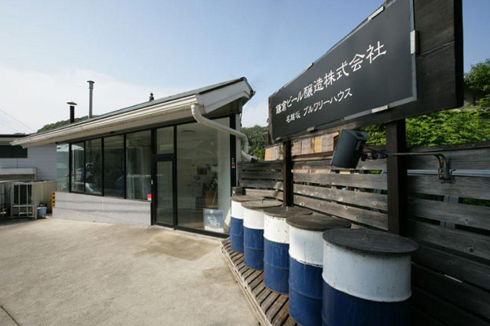 鎌倉ビール醸造株式会社の名越坂ブルワリーハウス