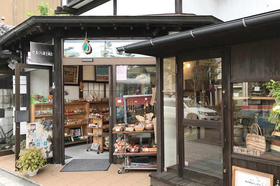 かまくら富士商会の外観