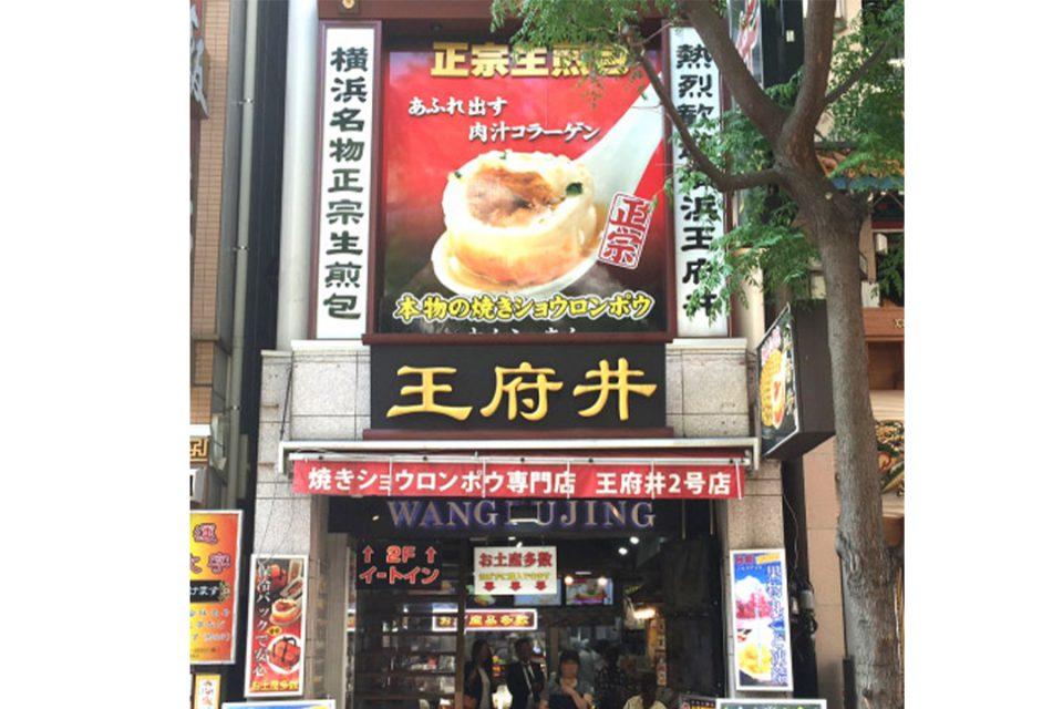 王府井2号店の外観2