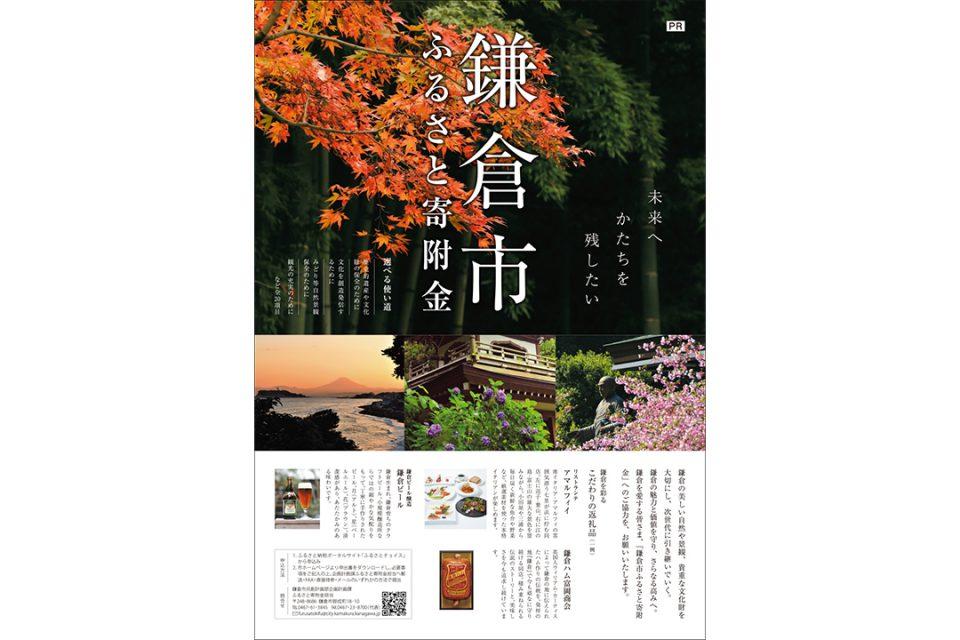 鎌倉市ふるさと寄附金のポスター