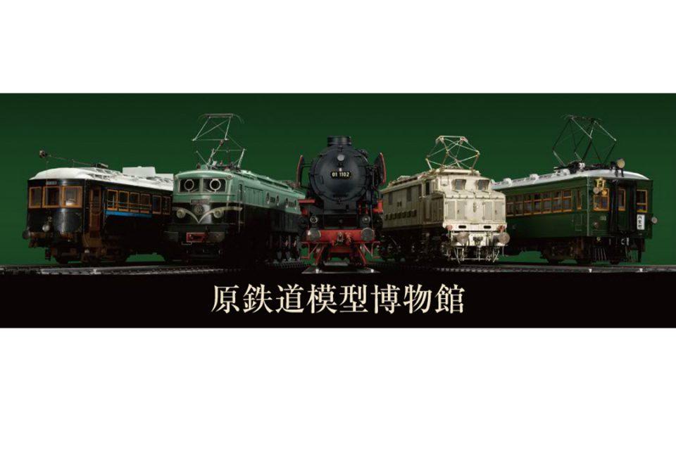 原鉄道模型博物館イメージ写真