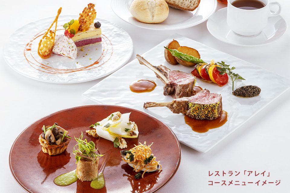 レストランアレイのコースメニューイメージ