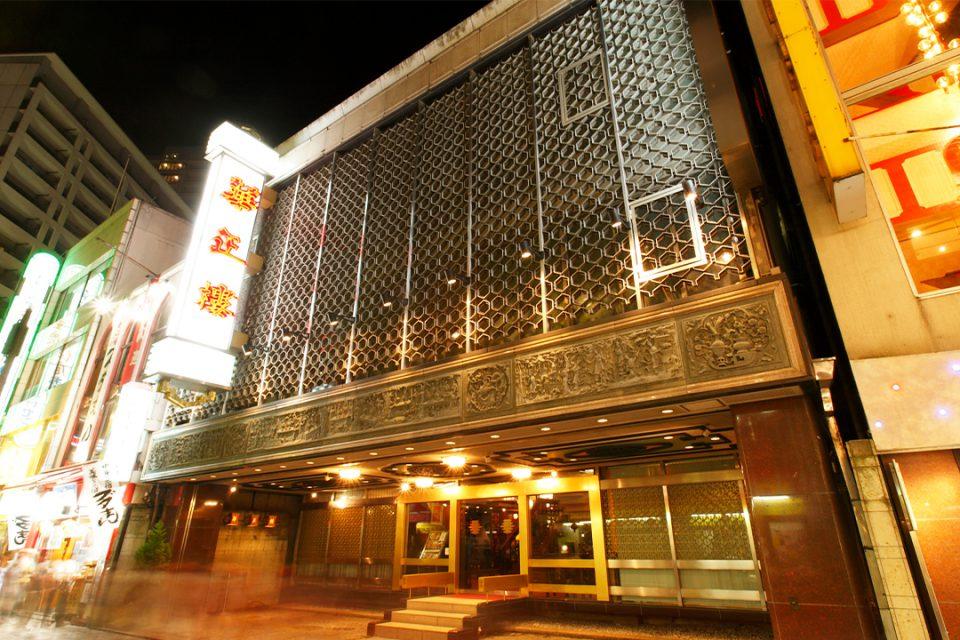 華正樓本店の外観