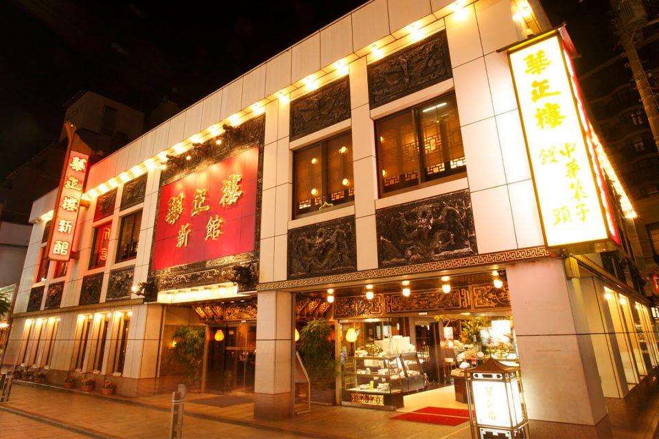 華正樓新館売店の外観