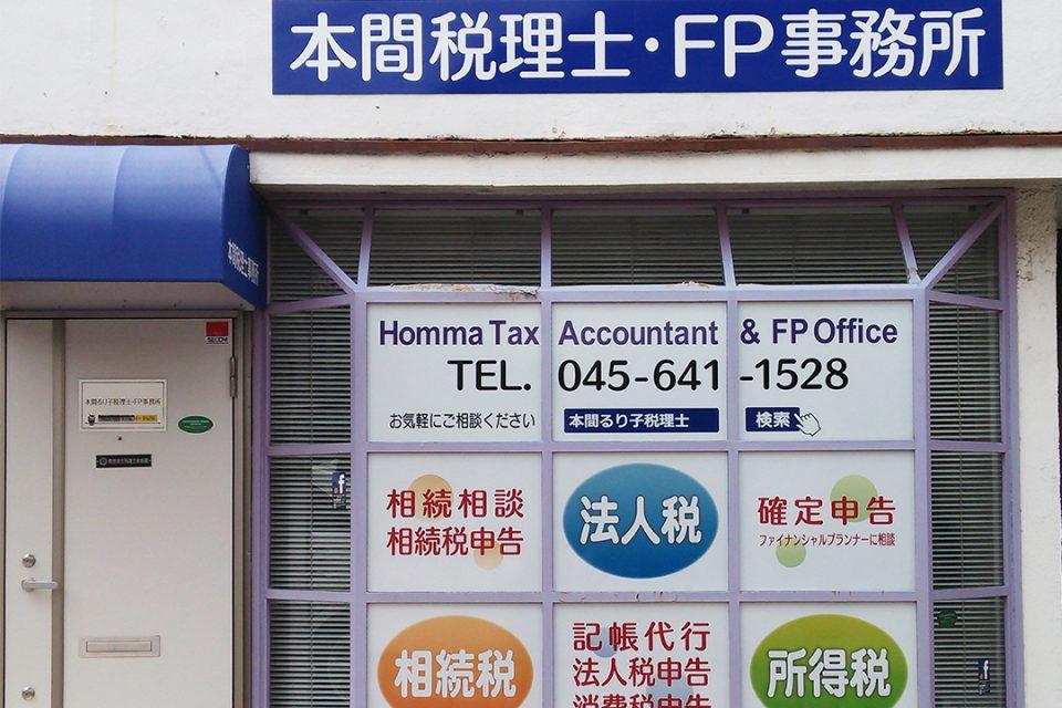 本間るり子税理士・FP事務所の外観