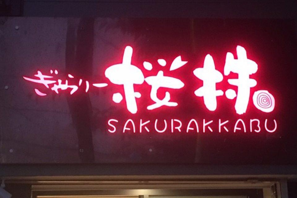 ぎゃらりー桜株の看板