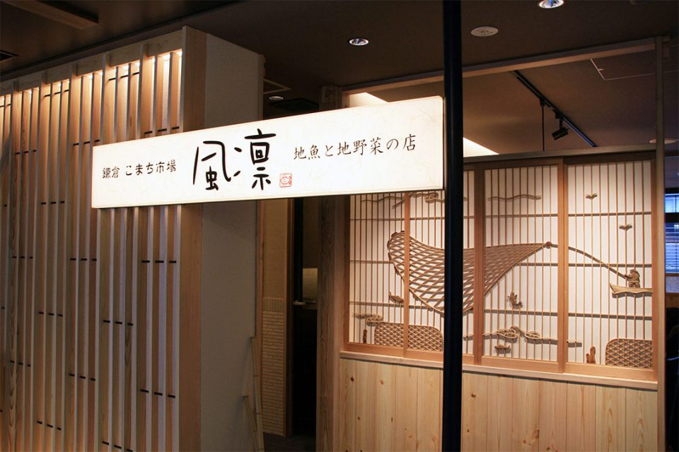 鎌倉こまち市場風凛の入口