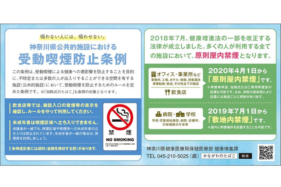 神奈川県公共的施設における受動喫煙防止条例