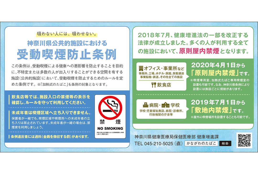 の この 所 近く 喫煙 港区公式ホームページ/港区喫煙場所マップ
