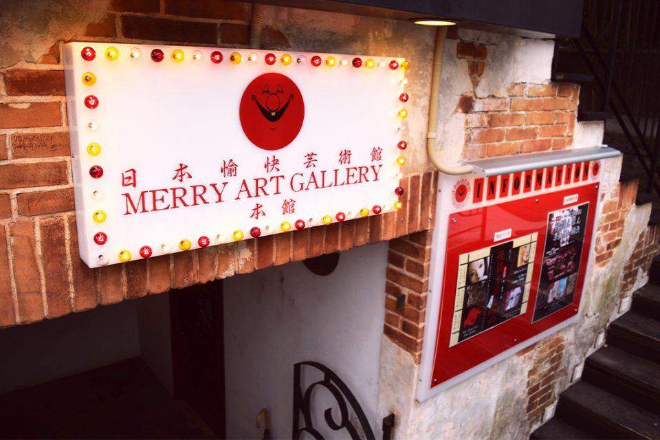 メリーアートギャラリー本館の外観2
