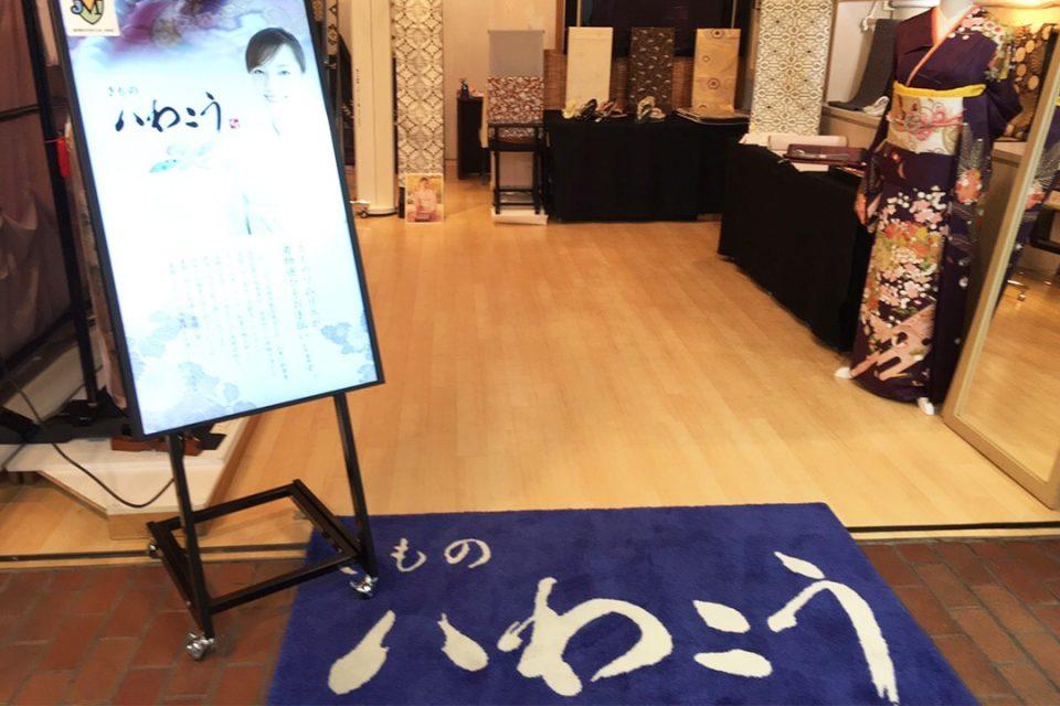 きものいわこう横浜元町店の店内
