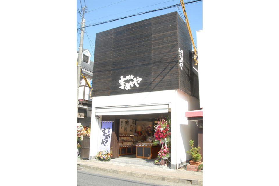 鎌倉まめや長谷本店の外観