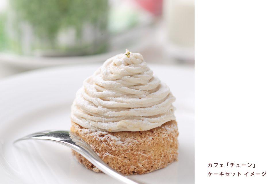 カフェチューンケーキセットイメージ