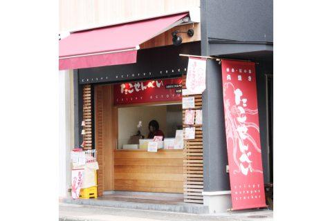 丸焼きたこせんべい鎌倉長谷店の外観