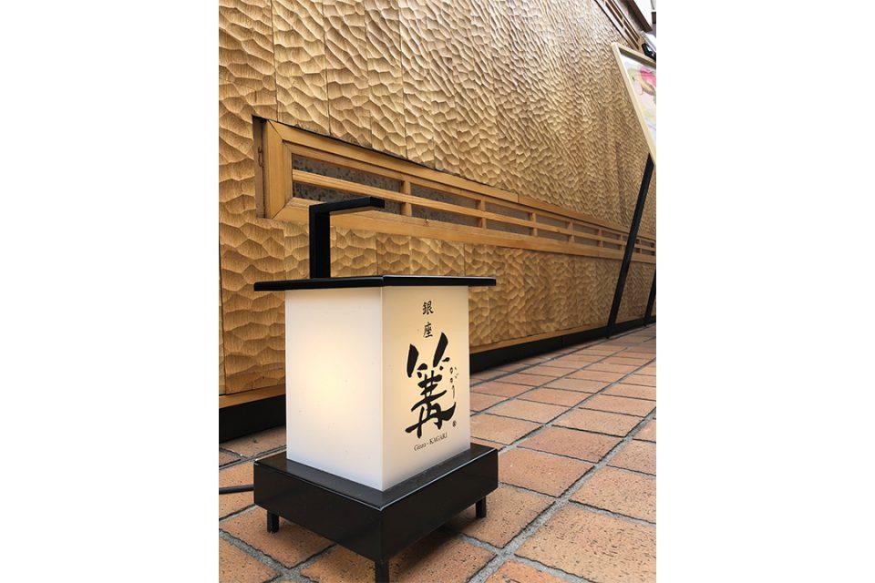 銀座篝鎌倉店の入り口