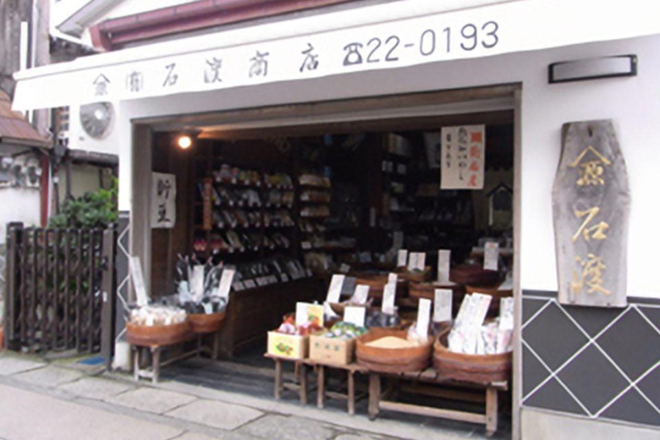 石渡源三郎商店の外観