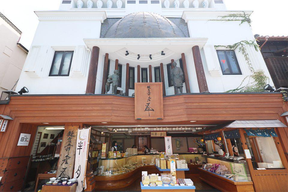 鎌倉五郎本店の外観
