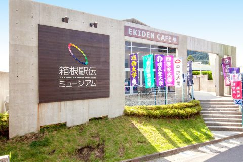 箱根駅伝ミュージアムの外観