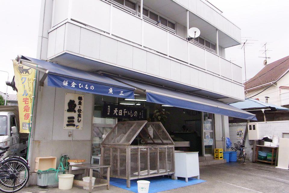 魚三商店の外観