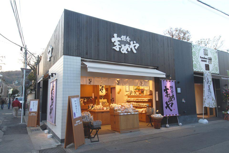 鎌倉まめや小町通り店の外観