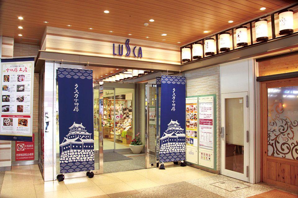 ラスカ小田原の入口