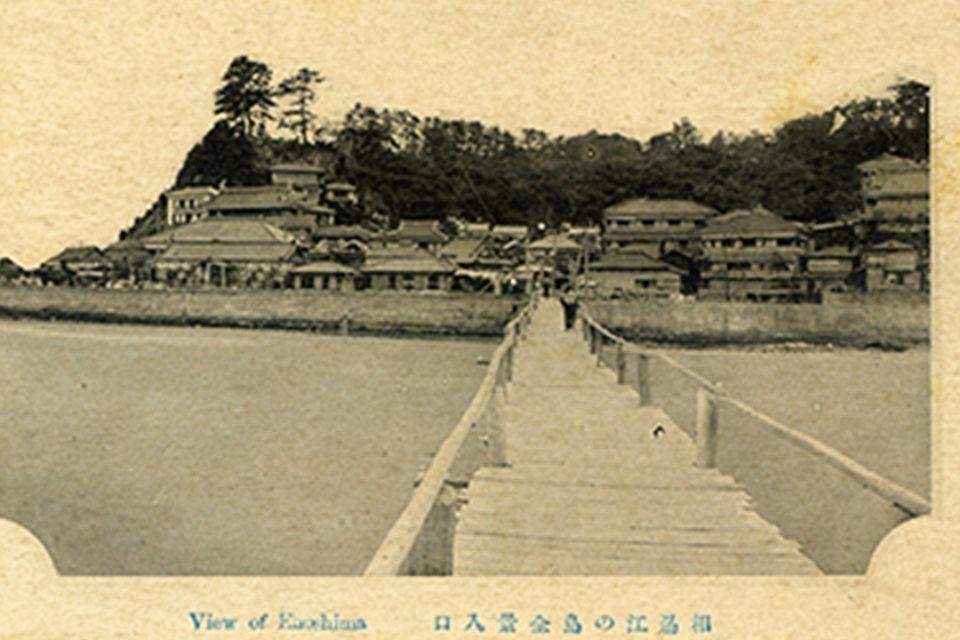 竣工当時の江の島弁天橋