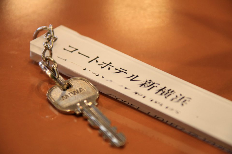 コートホテル新横浜の鍵