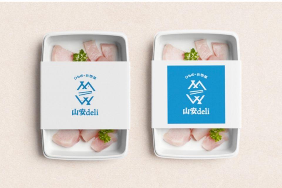 ターンパイク店の山安食堂お惣菜イメージ