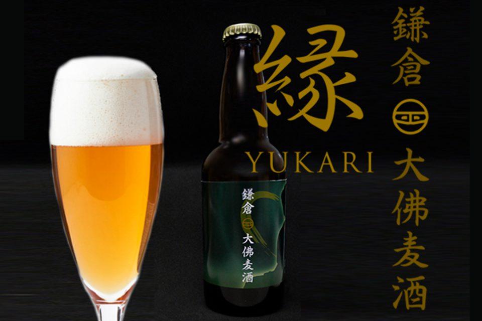 鎌倉ビール醸造株式会社の鎌倉大佛麦酒~縁~
