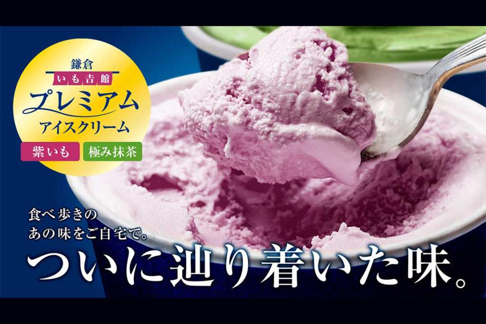 プレミアムアイスクリーム