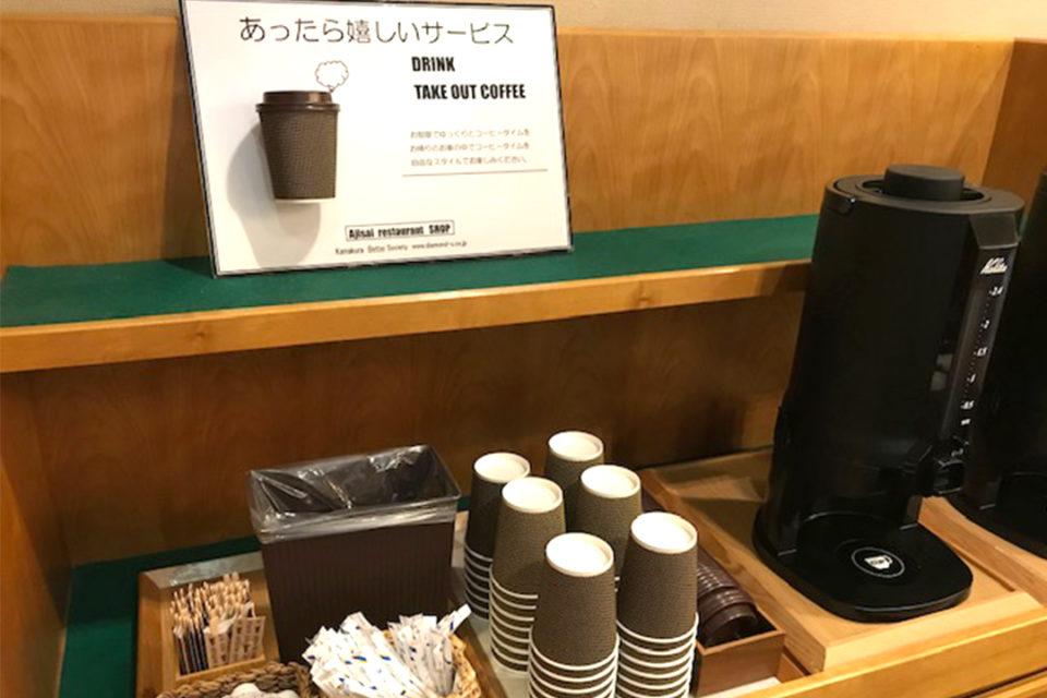 ダイヤモンド鎌倉別邸ソサエティのテイクアウトコーヒー